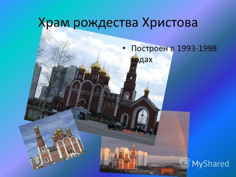 Храм рождества Христова Построен в 1993-1998 годах