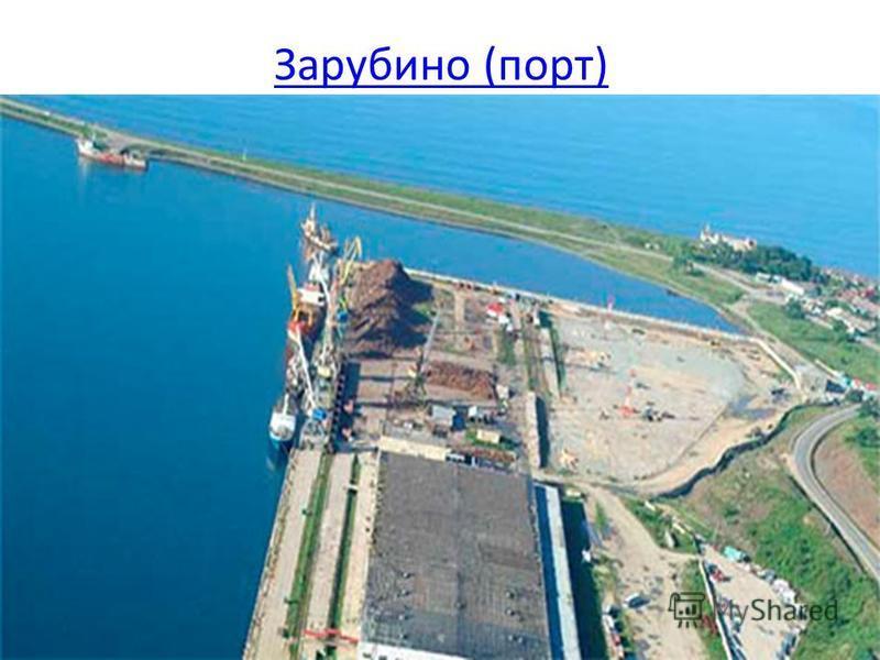 Зарубино (порт)