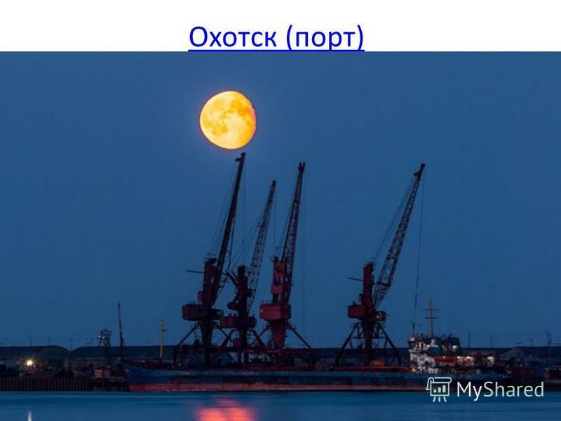 Охотск (порт)