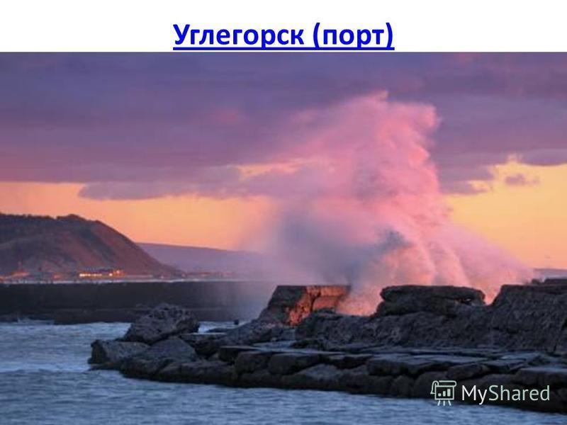 Углегорск (порт)