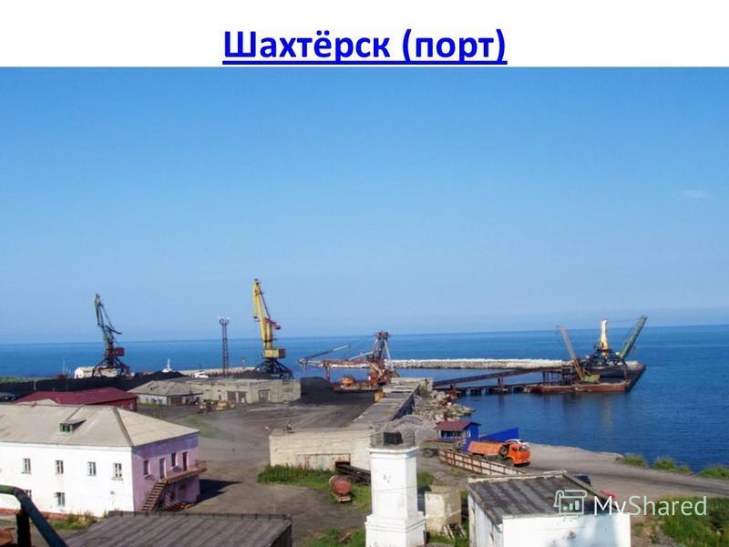 Шахтёрск (порт)