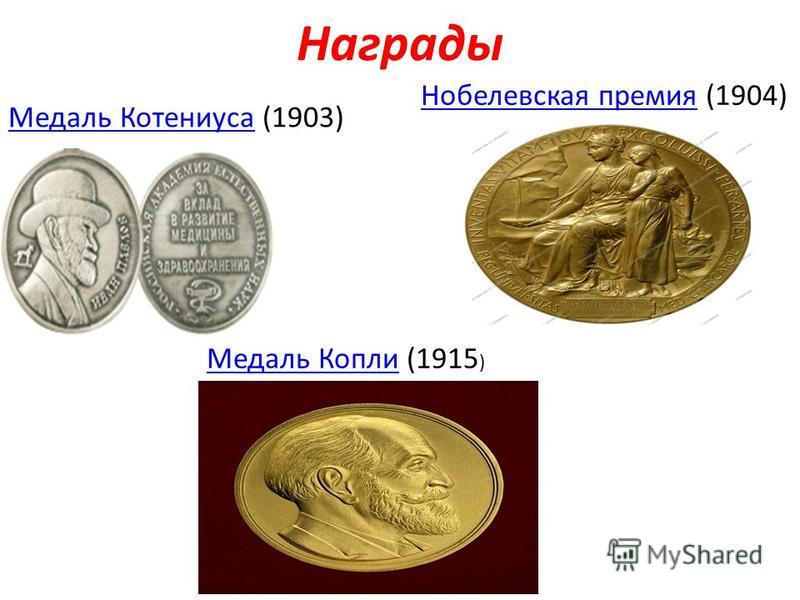 Награды Медаль Котениуса Медаль Котениуса (1903) Нобелевская премия Нобелевская премия (1904) Медаль Копли Медаль Копли (1915 )