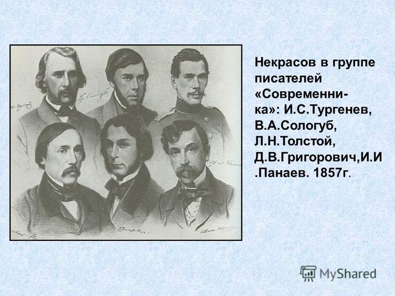 Некрасов в группе писателей «Современни- ка»: И.С.Тургенев, В.А.Сологуб, Л.Н.Толстой, Д.В.Григорович,И.И.Панаев. 1857 г.