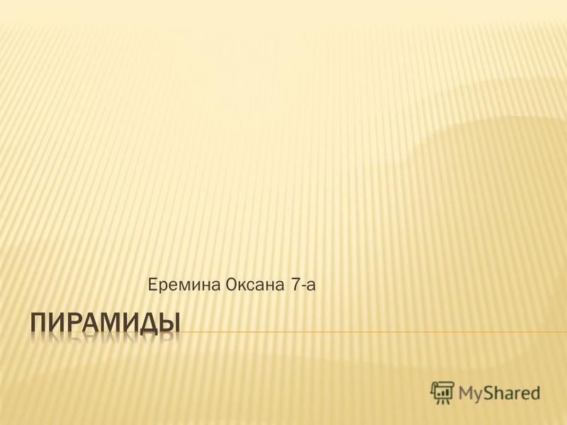 Еремина Оксана 7-а