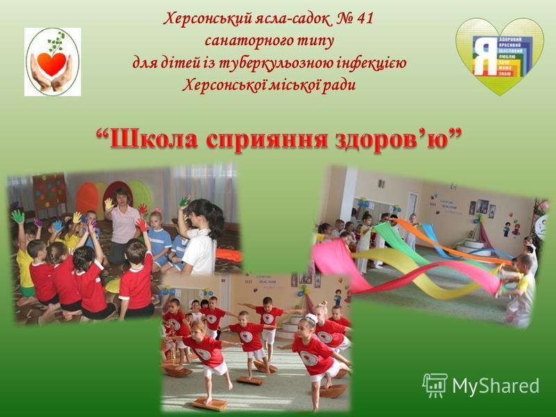 Херсонський ясла-садок 41 санаторного типу для дітей із туберкульозною інфекцією Херсонської міської ради