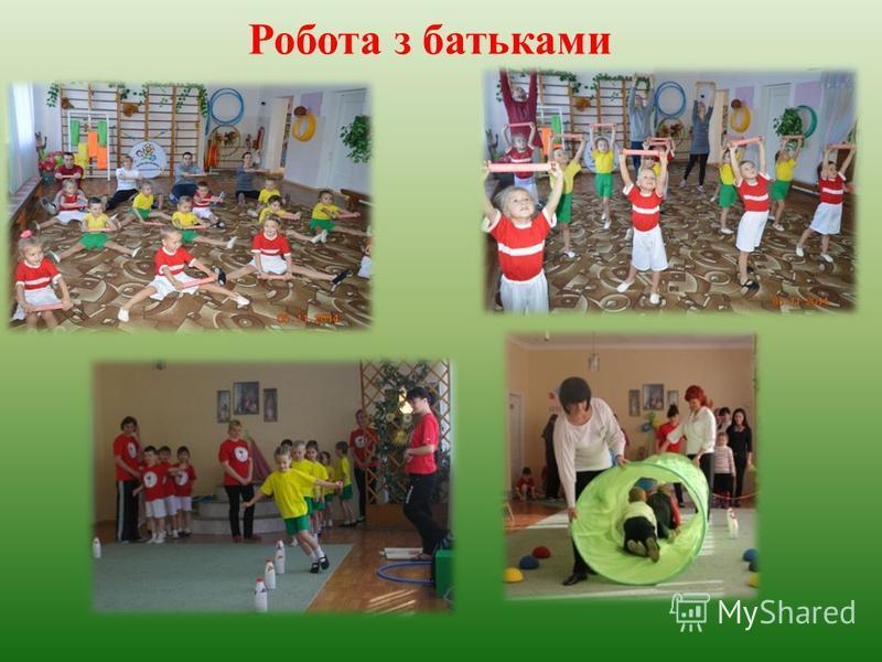 Робота з батьками