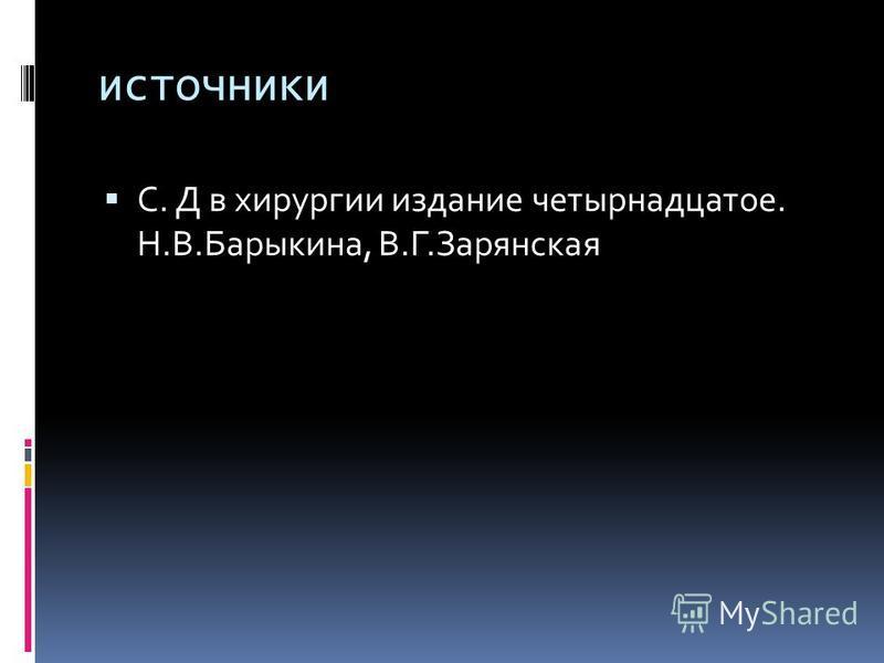 источники С. Д в хирургии издание четырнадцатое. Н.В.Барыкина, В.Г.Зарянская