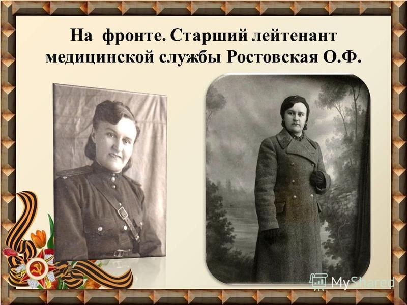 На фронте. Старший лейтенант медицинской службы Ростовская О.Ф.