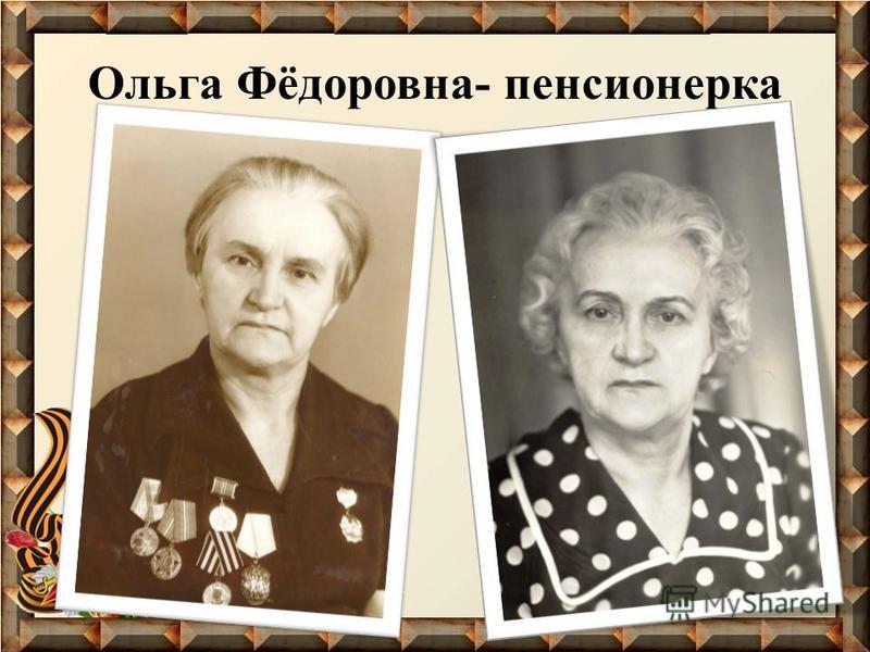 Ольга Фёдоровна- пенсионерка