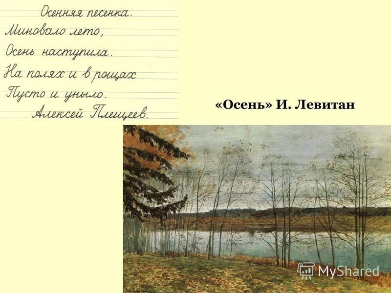 «Осень» И. Левитан