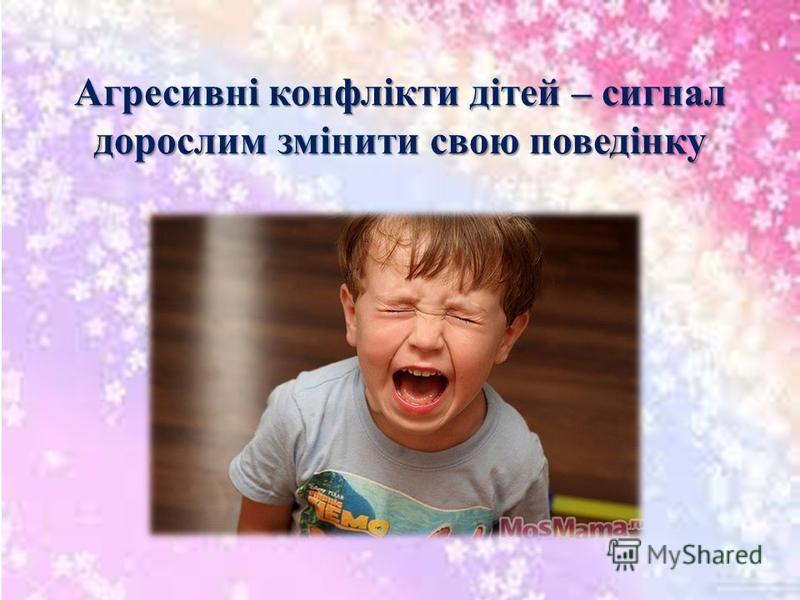 Агресивні конфлікти дітей – сигнал дорослим змінити свою поведінку