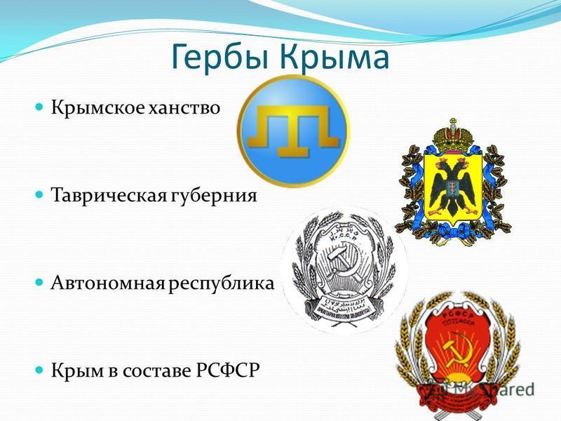 Гербы Крыма Крымское ханство Таврическая губерния Автономная республика Крым в составе РСФСР
