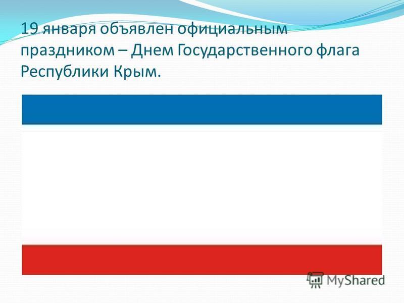 19 января объявлен официальным праздником – Днем Государственного флага Республики Крым.