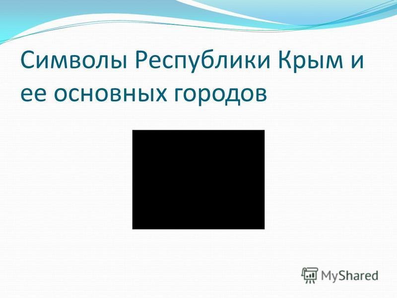 Символы Республики Крым и ее основных городов