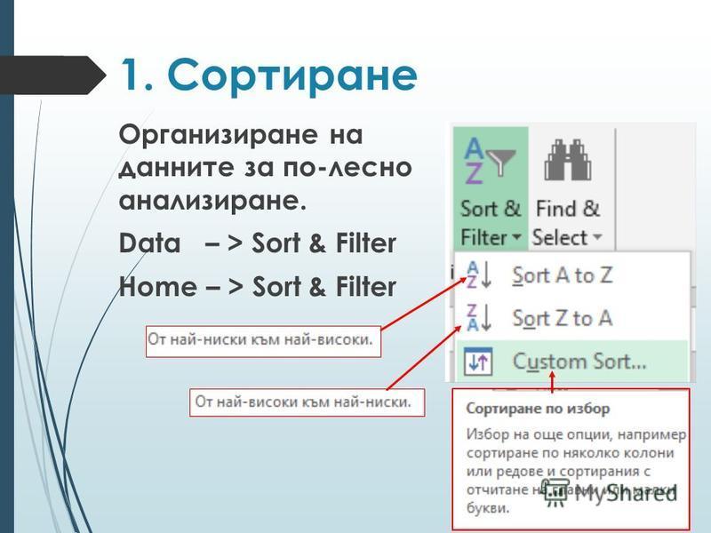 1. Сортиране Организиране на данните за по-лесно анализиране. Data – > Sort & Filter Home – > Sort & Filter