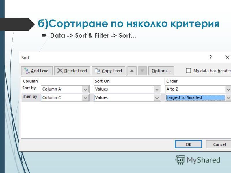 б)Сортиране по няколко критерия Data -> Sort & Filter -> Sort…
