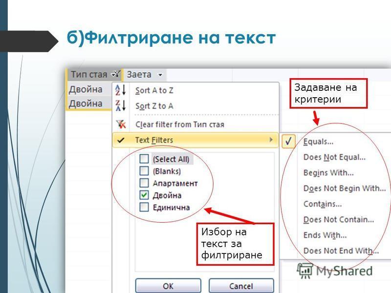 б)Филтриране на текст Избор на текст за филтриране Задаване на критерии