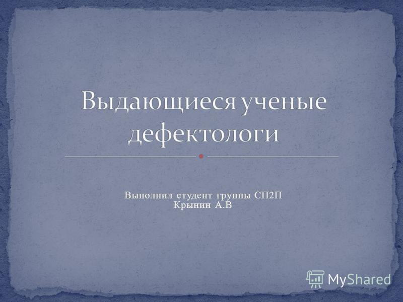 Выполнил студент группы СП2П Крынин А.В