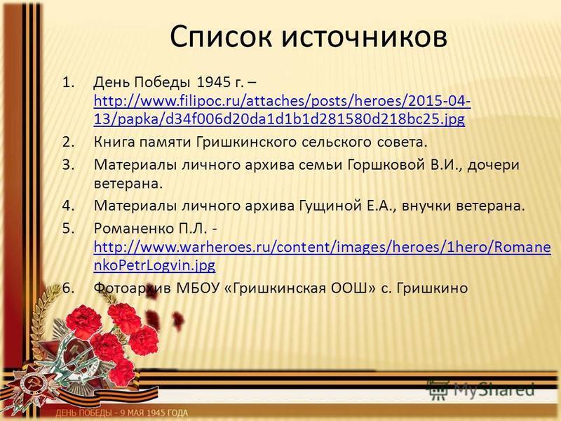 Список источников 1. День Победы 1945 г. – http://www.filipoc.ru/attaches/posts/heroes/2015-04- 13/papka/d34f006d20da1d1b1d281580d218bc25. jpg http://www.filipoc.ru/attaches/posts/heroes/2015-04- 13/papka/d34f006d20da1d1b1d281580d218bc25. jpg 2. Книг