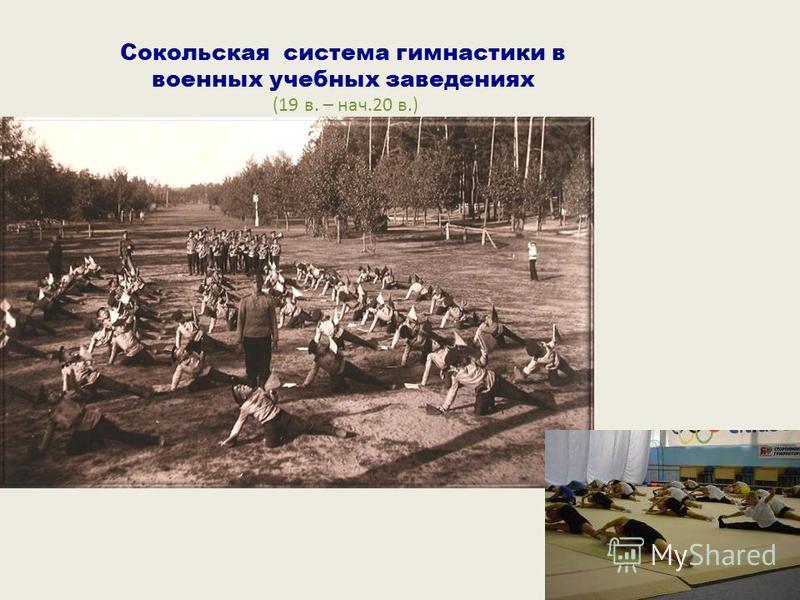 Сокольская система гимнастики в военных учебных заведениях (19 в. – нач.20 в.)