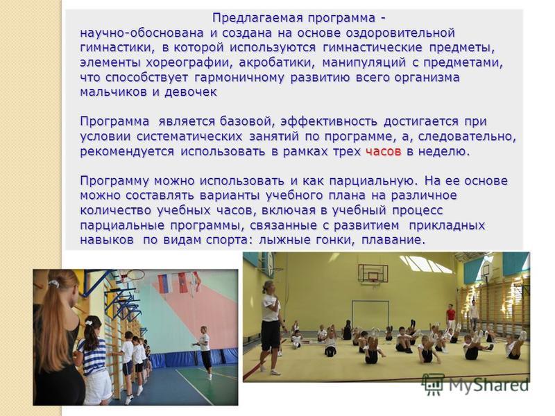 Предлагаемая программа - научно-обоснована и создана на основе оздоровительной гимнастики, в которой используются гимнастические предметы, элементы хореографии, акробатики, манипуляций с предметами, что способствует гармоничному развитию всего органи