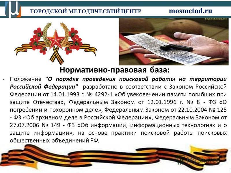 ГОРОДСКОЙ МЕТОДИЧЕСКИЙ ЦЕНТР mosmetod.ru Нормативно-правовая база: -Положение