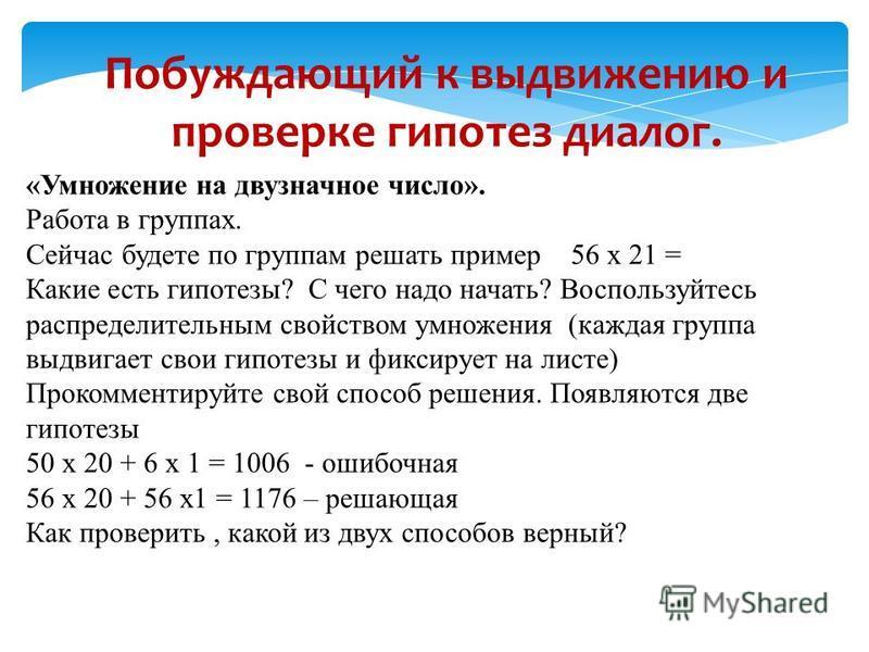 «Умножение на двузначное число». Работа в группах. Сейчас будете по группам решать пример 56 х 21 = Какие есть гипотезы? С чего надо начать? Воспользуйтесь распределительным свойством умножения (каждая группа выдвигает свои гипотезы и фиксирует на ли