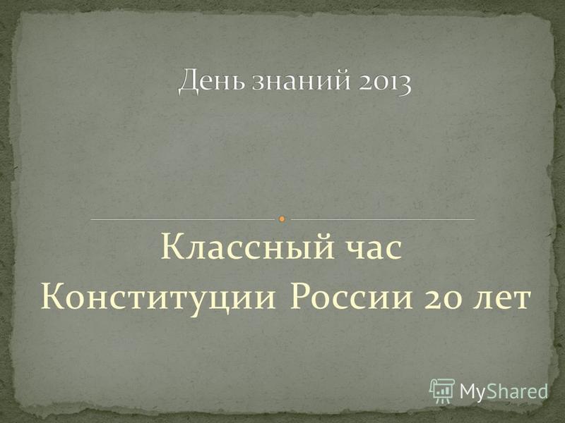 Классный час Конституции России 20 лет