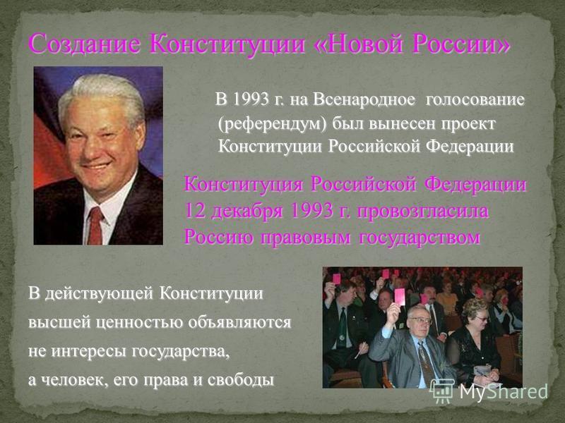 Создание Конституции «Новой России» В 1993 г. на Всенародное голосование В 1993 г. на Всенародное голосование (референдум) был вынесен проект (референдум) был вынесен проект Конституции Российской Федерации Конституции Российской Федерации В действую