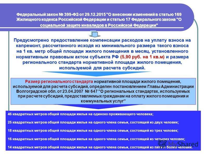 Федеральный закон 399-ФЗ от 29.12.2015