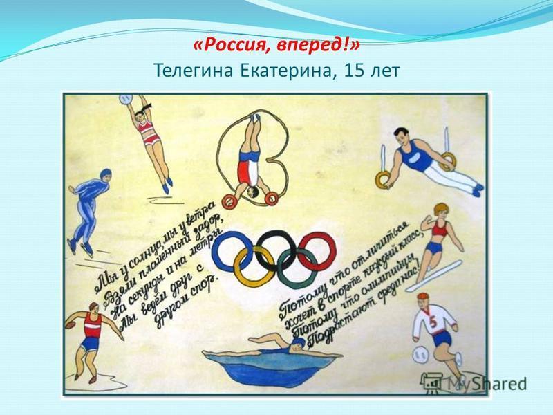 «Россия, вперед!» Телегина Екатерина, 15 лет