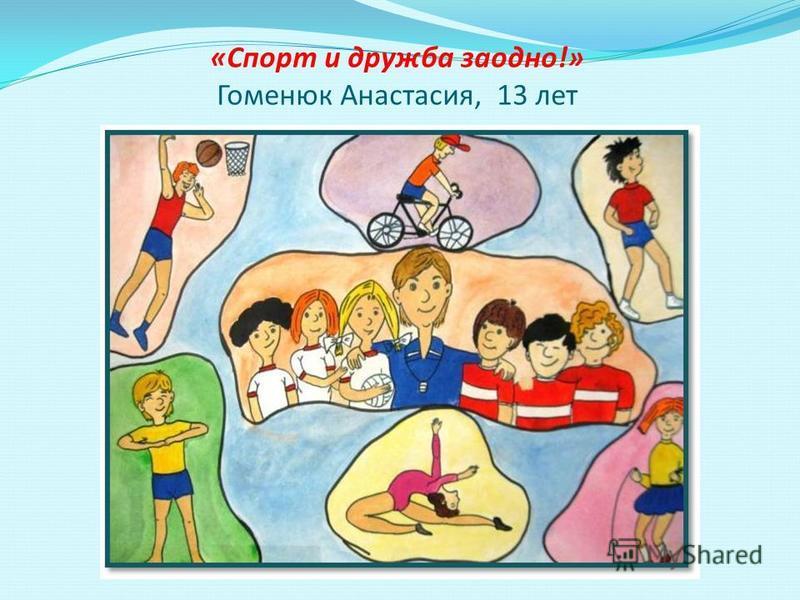 «Спорт и дружба заодно!» Гоменюк Анастасия, 13 лет