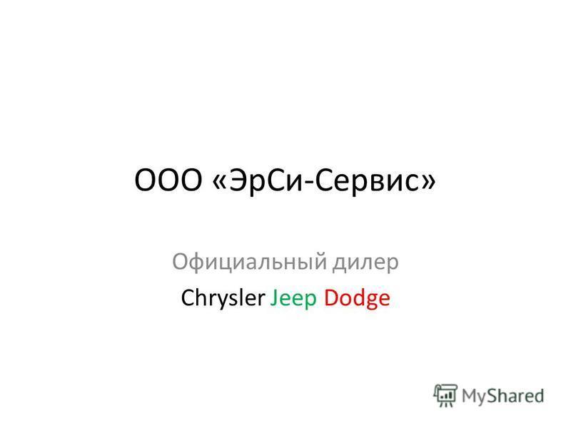 ООО «Эр Си-Сервис» Официальный дилер Chrysler Jeep Dodge