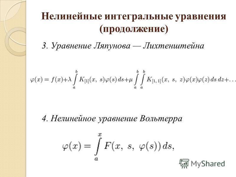 Нелинейные интегральные уравнения (продолжение) 3. Уравнение Ляпунова Лихтенштейна 4. Нелинейное уравнение Вольтерра