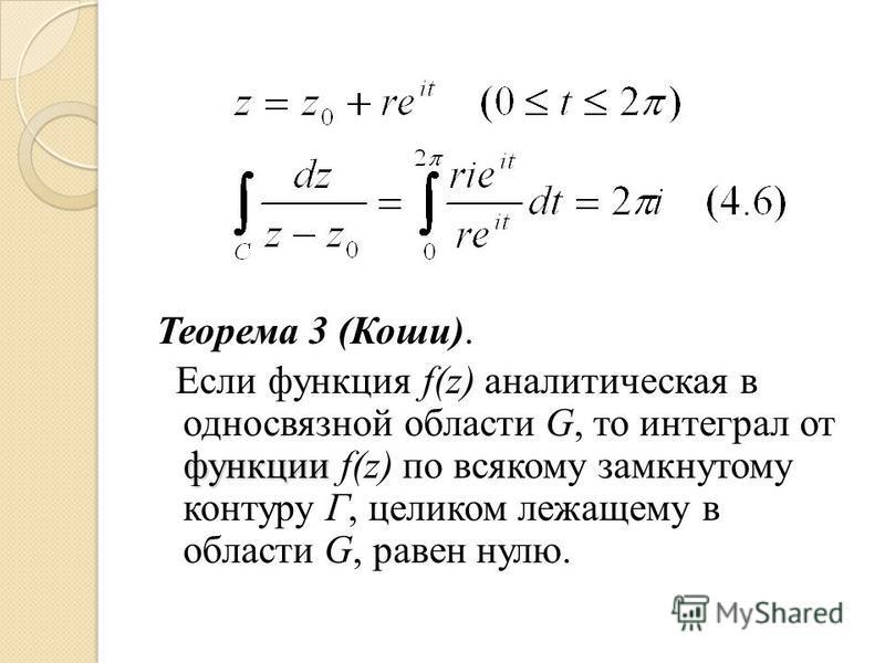 Теорема 3 (Коши). функции Если функция f(z) аналитическая в односвязной области G, то интеграл от функции f(z) по всякому замкнутому контуру Г, целиком лежащему в области G, равен нулю.