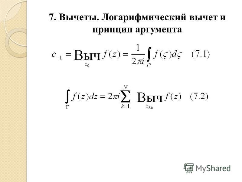 7. Вычеты. Логарифмический вычет и принцип аргумента