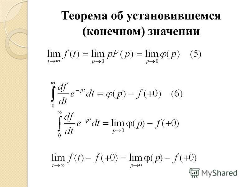 Теорема об установившемся (конечном) значении