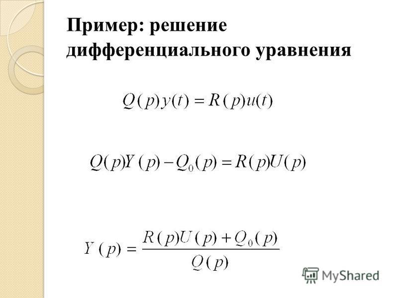 Пример: решение дифференциального уравнения