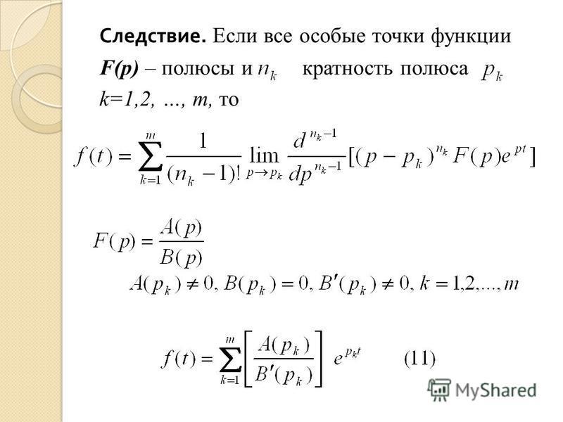 Следствие. Если все особые точки функции F(p) – полюсы и кратность полюса k=1,2, …, m, то