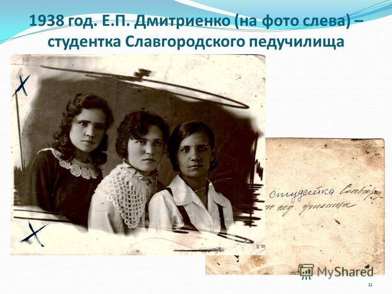 1938 год. Е.П. Дмитриенко (на фото слева) – студентка Славгородского педучилища 11