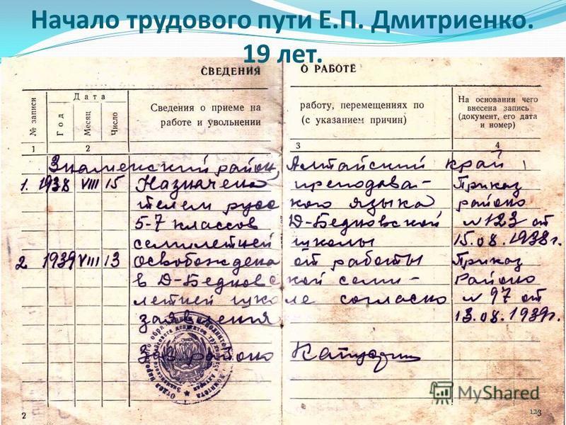 Начало трудового пути Е.П. Дмитриенко. 19 лет. 12