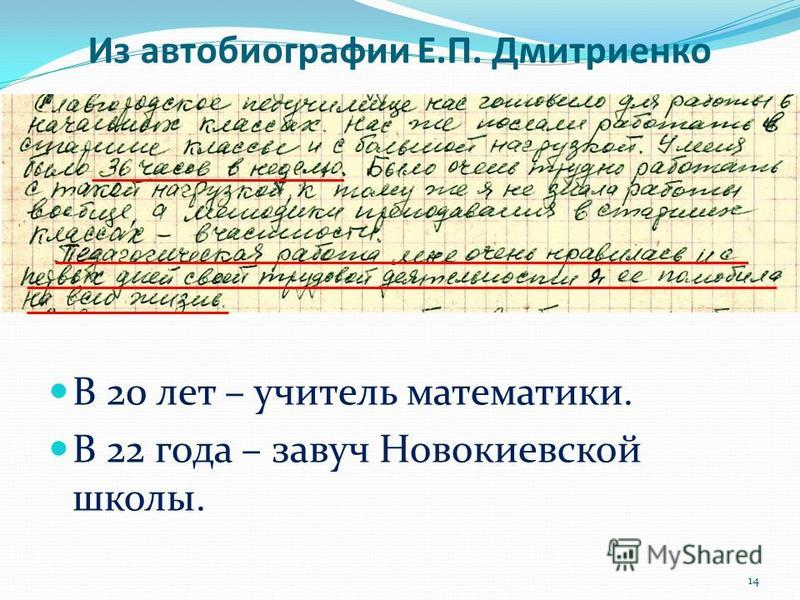 Из автобиографии Е.П. Дмитриенко В 20 лет – учитель математики. В 22 года – завуч Новокиевской школы. 14
