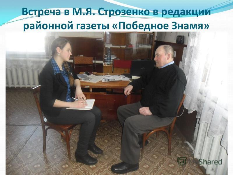 Встреча в М.Я. Строзенко в редакции районной газеты «Победное Знамя» 16