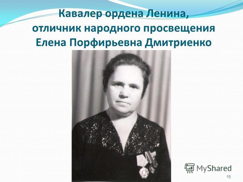 Кавалер ордена Ленина, отличник народного просвещения Елена Порфирьевна Дмитриенко 25
