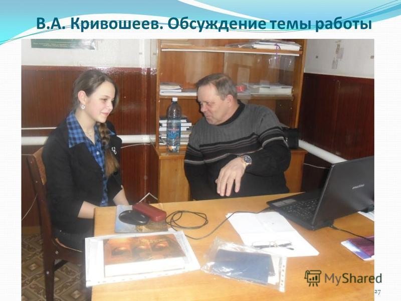 27 В.А. Кривошеев. Обсуждение темы работы