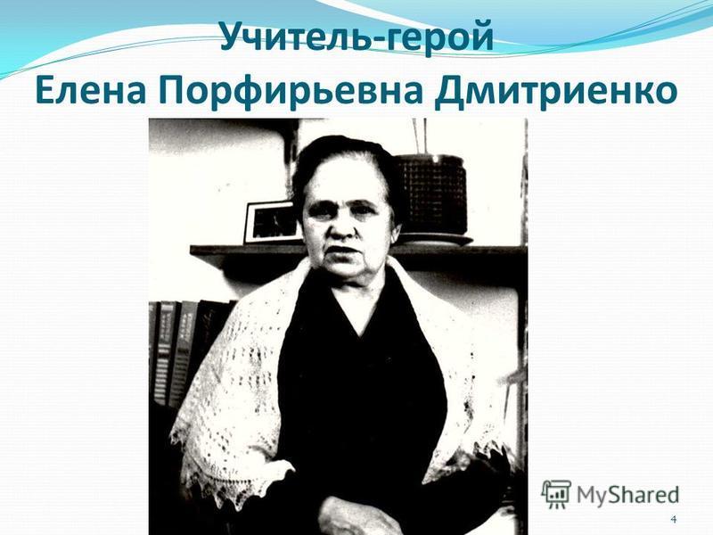 Учитель-герой Елена Порфирьевна Дмитриенко 4