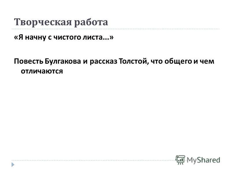 Творческая работа « Я начну с чистого листа...» Повесть Булгакова и рассказ Толстой, что общего и чем отличаются