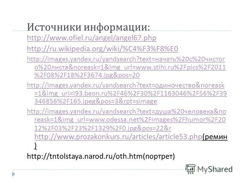 Источники информации : http://www.ofiel.ru/angel/angel67. php http://ru.wikipedia.org/wiki/%C4%F3%F8%E0 http://images.yandex.ru/yandsearch?text= начать %20 с %20 чистого %20 листа &noreask=1&img_url=www.stihi.ru%2Fpics%2F2011 %2F08%2F18%2F3674.jpg&po