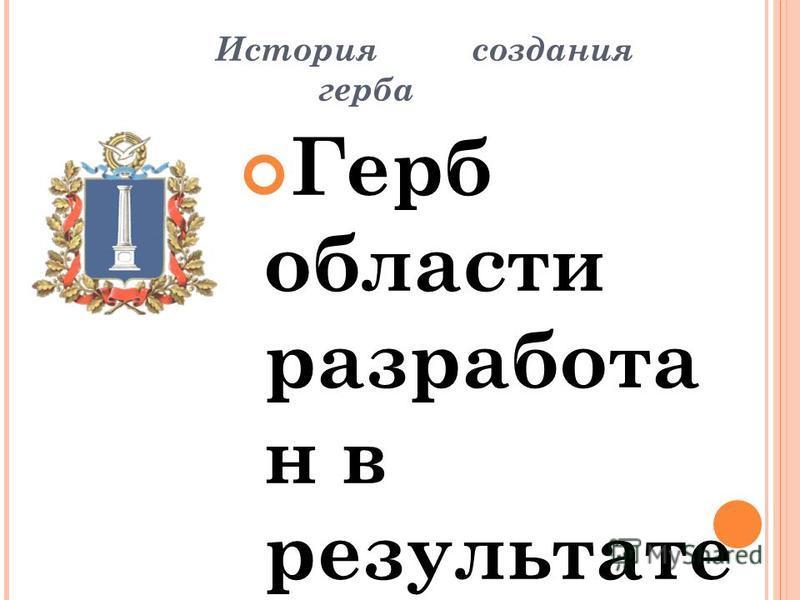 История создания герба Герб области разработан в результате конкурса (итоги которого под водились ещё летом 1996 года). 21 ноября 1996 года Законодат ельное Собрание Ульяновск ой области утвердило (Постанов ление 14 / 139) Закон