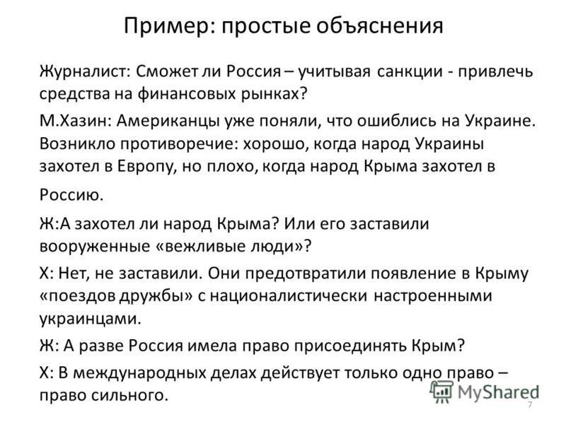 Пример: простые объяснения Журналист: Сможет ли Россия – учитывая санкции - привлечь средства на финансовых рынках? М.Хазин: Американцы уже поняли, что ошиблись на Украине. Возникло противоречие: хорошо, когда народ Украины захотел в Европу, но плохо